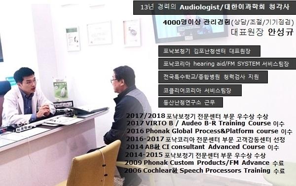 김포보청기포낙전문센터1245.jpg